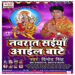 Listen to Mathawa Pa Dhaile Rakhiha Hath songs from Navrat Saiya Aail Baate