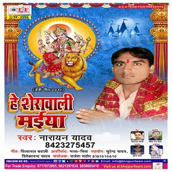 Listen to Tani Jaai A Raja songs from He Sherawali Maiya