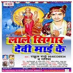 Lale Singar Devi Maai Ke songs