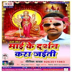 Maai Ke Darshan Kra Jaiti songs