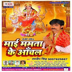 Maai Mamta Ke Anchal songs