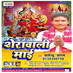 Sherawali Maai songs