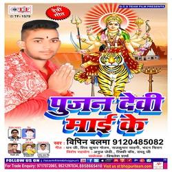 Pujan Devi Maai Ke songs