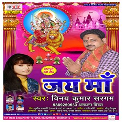 Jai Ma songs
