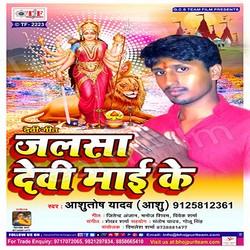 Jalsha Devi Maai Ke songs