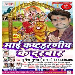 Maai Kastharaniy Ke Darbar songs