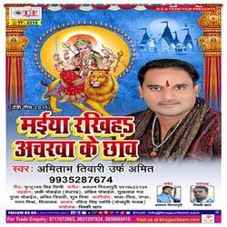Maiya Rakhiha Acharwa Ke Chhaw Me songs
