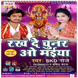 Rakh De Chunar O Maiya songs