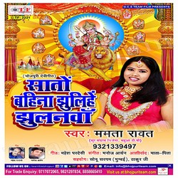 Saato Bahiniya Jhulihe Jhuluhawa songs