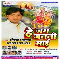 He Jag Janani Maai songs