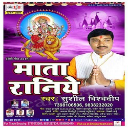 Listen to Lal Dhwaja Fahrawat Hoihe songs from Mata Raniye