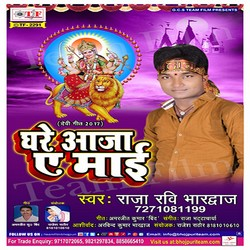 Listen to Mori Maiya Ke Muratiya songs from Ghare Aaja A Maai