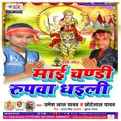 Listen to Maai Ke Mandap Sajake songs from Maai Chandi Rupawa Dhaili