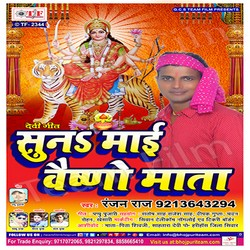 Suna Maai Vaishno Mata songs