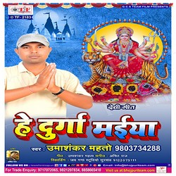 He Durga Maiya songs