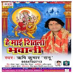 He Maai Shitala Bhawani songs