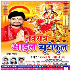 Navratra Aail Beautiful songs