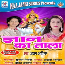 Gyan Ka Tala songs