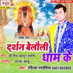 Darshan Belowli Dham Ke songs