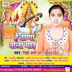 He Veena Waali Maai songs