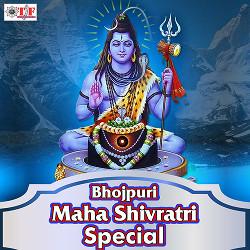 Bhojpuri Maha Shivratri Special songs