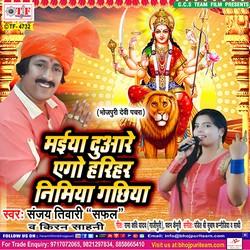 Maiya Duware Ego Harihar Nimiya Gachhiya songs