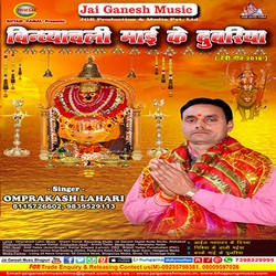 Vindhyachali Mai Ke Duwariya songs