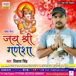 Pujanwa Gauri Ganesh Ke song