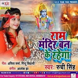 Ram Mandir Ban Ke Rahega songs
