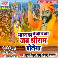 Bharat Ka Bachcha Bachcha Jai Shree Ram Bolega songs