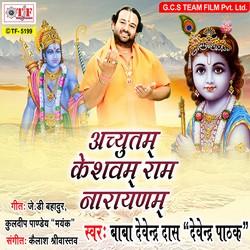 Aachyutam Keshavam Ram Narayanam songs