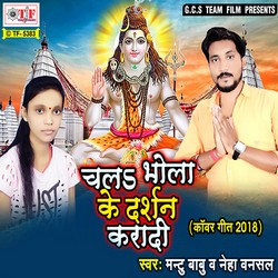 Chala Bhola Ke Darshan Kara Di songs