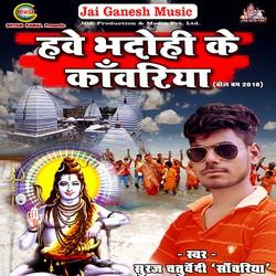 Hawe Bhadohi Ke Kanwariya songs