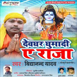 Devghar Ghumadi Ae Raja songs