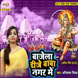 Bajela DJ Baba Nagar Me songs