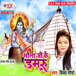 Bhola Ji Ke Damaru songs