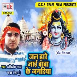 Jal Dhare Jaib Baba Ke Nagariya songs