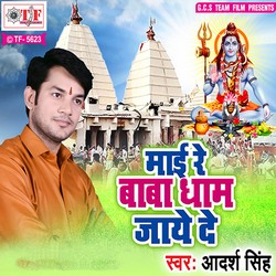 Maai Re Baba Dham Jaye De songs