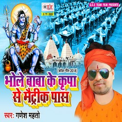 Bhole Baba Ke Kripa Se Matric Pass songs