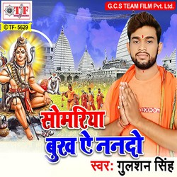 Bhole Baba Sur Saja Di song