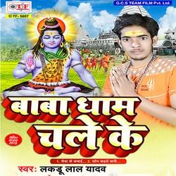 Baba Dham Chale Ke songs