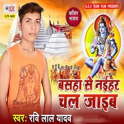 Basaha Se Naihar Chal Jaib songs