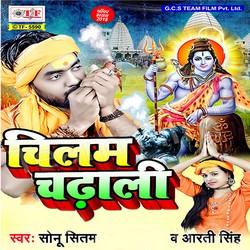 Chilam Chadhali songs