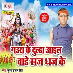 Gaura Ke Dulha Aail Bade Saj Dhaj Ke songs