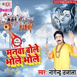 Manwa Bole Bhole Bhole songs