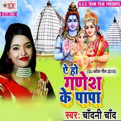 A Ho Ganesh Ke Papa songs