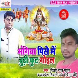 Bhangiya Pise Me Chudi Fut Gail songs