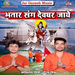 Bhatar Sang Devghar Jaaye songs