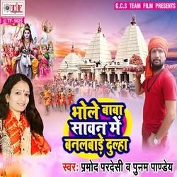 Bhole Baba Sawan Me Banalbade Dulha songs