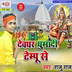 Devghar Ghumadi Tempoo Se songs